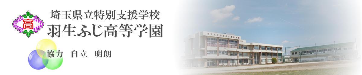 埼玉県立特別支援学校羽生ふじ高等学園